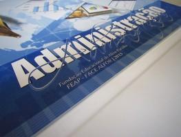 ADMinistração FACE ALFOR 2013